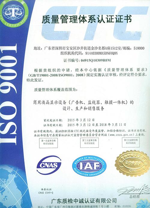 麦骏科技ISO9001证书
