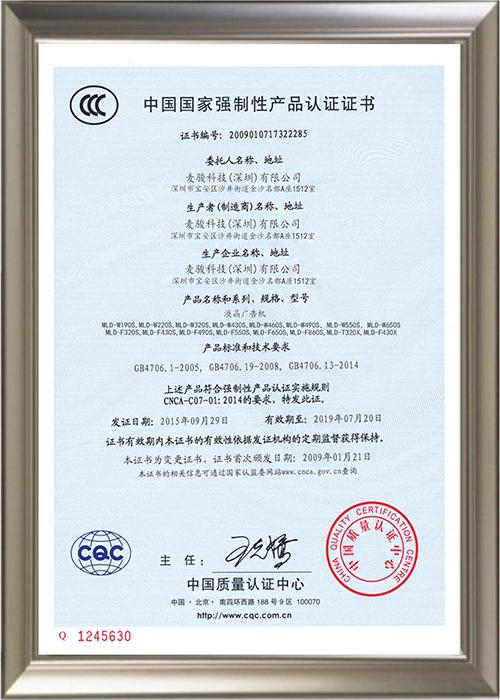 麦骏科技3C认证书
