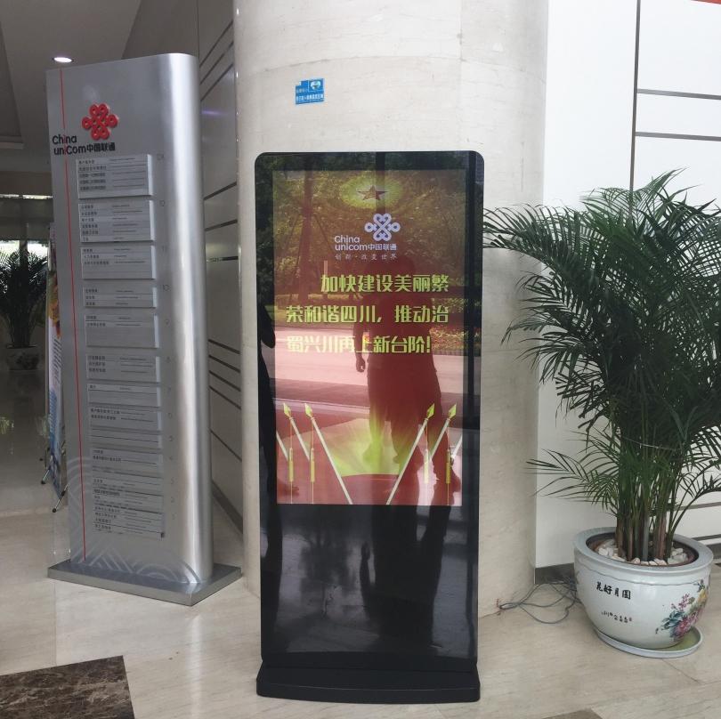 55寸立式楼宇广告机应用于四川联通公司(图文)